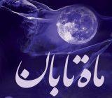 «ماه تابان» منتشر شد.