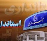 گره در انتخاب استاندار اصفهان افتاده است