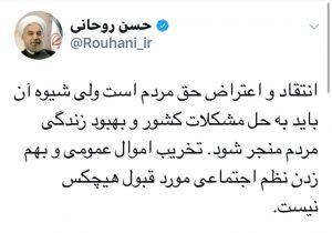 روحانی از معترضین خواست اموال عمومی را تخریب نکنند